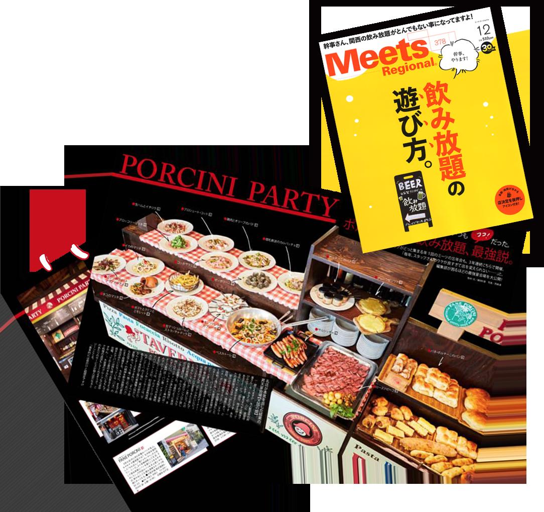 雑誌 Meets で「ポルチーニ飲み放題、最強説。」特集されました!